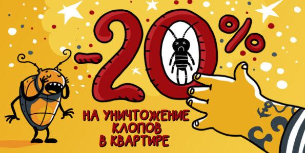 Борьба с клопами в Киеве— профессиональное уничтожение клопов за 1 час